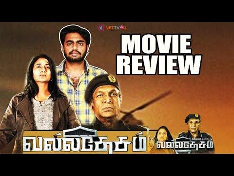 Valladesam aka Valla Desam Movie Review