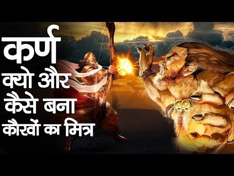 Video How & Why Karna In Mahabharata Became Friend Of Kauravas? | कर्ण क्यों और कैसे बना कौरवों का मित्र? download in MP3, 3GP, MP4, WEBM, AVI, FLV January 2017
