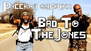 Nonton Bad To The Jones  2013    Crazy Zombie Film  Rus Vo G Night  Film Subtitle Indonesia Streaming Movie Download