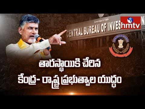 TDP Vs Opposition On CBI Entry In AP | Telugu News | hmtv