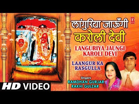 Video Languriya Jaungi Karoli Devi Bhajan By Ramdhan Gurjar, Rakhi [Full HD Video] I Laangur Ka Rasgulla download in MP3, 3GP, MP4, WEBM, AVI, FLV January 2017