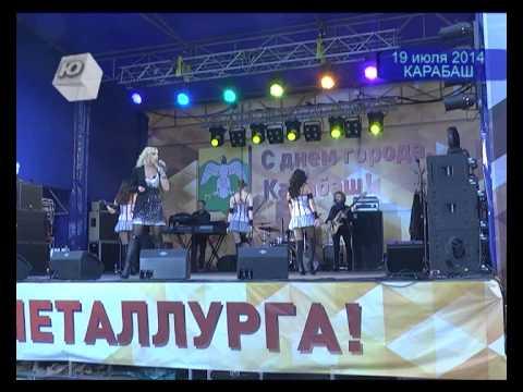 День города в Карабаше