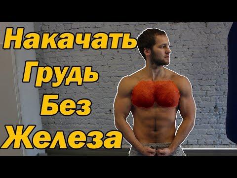 Как накачать мышцы за 3 месяца