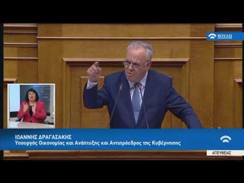 Ι.Δραγασάκης(Αντ.της Κυβέρνησης)(Συζήτηση προ Ημερ.Διατάξεως γιά την Οικονομία)(05/07/2018)