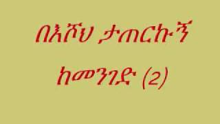 By Zerfe Kebede - Teketyehalehu (Ethiopian Orthodox Mezmur)
