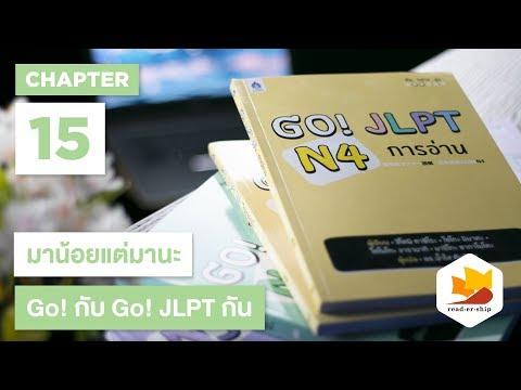 readership | chapter 15 | Go! JLPT N4 การอ่าน