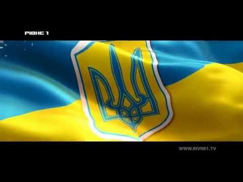 Вітання від рівнян До дня захисника України [ВІДЕО]