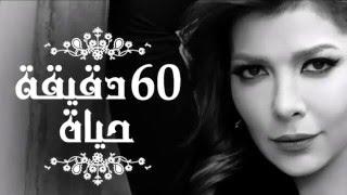 Assala- 60 Dqiqa Haiah(Turkish Translate/ Türkçe Çeviri) - اصالة -٦٠ دقيقة حياة