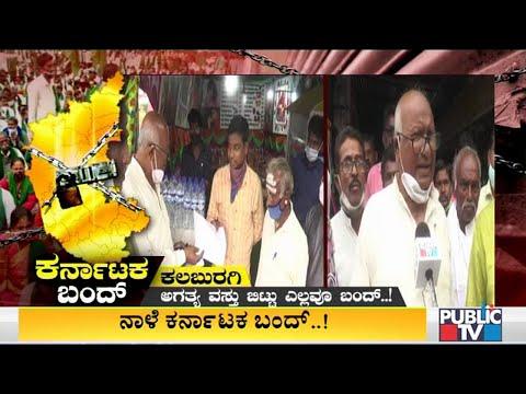 Karnataka Bandh: Public TV Ground Report From Kalaburagi, Mangaluru, Ballari and Hubballi
