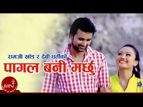 Video Pagal Bani Marchhu DIGI 1608963 by Ramji Khand and Devi Gharti download in MP3, 3GP, MP4, WEBM, AVI, FLV January 2017
