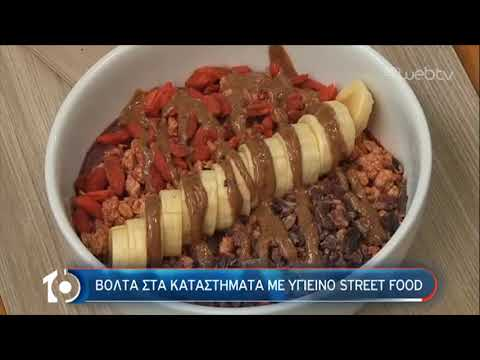 Μια βόλτα με την κάμερα του «10» σε υγιεινό street φαγητό | 28/01/2020 | ΕΡΤ