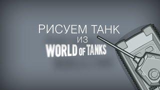 """Нарисовать танк из World of Tanks для комикса, мультфильма или конкурса можно даже не имея художественного образования. Берем готовую модельку, обводим ее и дорабатываем для большей мультяшности.Как нарисовать ИС-3 смотрите здесь: http://youtu.be/QMVIFMPgWlQИнформацию о популярной онлайн-игре «World of Tanks» и все, что связано с танками вы можете найти как на официальном портале игры http://worldoftanks.ru/, так и на популярных фан-ресурсах:Юмор, приколы, комиксы, видео, демотиватры: http://wot-lol.ru/Видеообзоры, гайды, моды и многое другое: http://wotstyle.net/Animation movie """"TankTricks"""" based on game World of Tanks - this is cartoon tank world, where animated characters as little tanks get themselves into various funny situations, often similar to gameplay ones in WoT.Translated by WorasLT: http://www.youtube.com/user/WorasLTSoundtrack by Year Zero (PanosLa): https://soundcloud.com/theyear0/year-zero-a-source-of-lightAnsy Arts в соцсетях:ВКонтакте: http://vk.com/ansyartsGoogle+: google.com/+AnsyArts/Twitter: https://twitter.com/Ansy_Arts/Facebook: https://www.facebook.com/AnsyArts/Живой журнал: http://ansy-arts.livejournal.com/"""