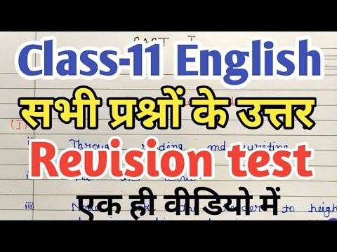 11th English revision test full Solution ! revision test mp board