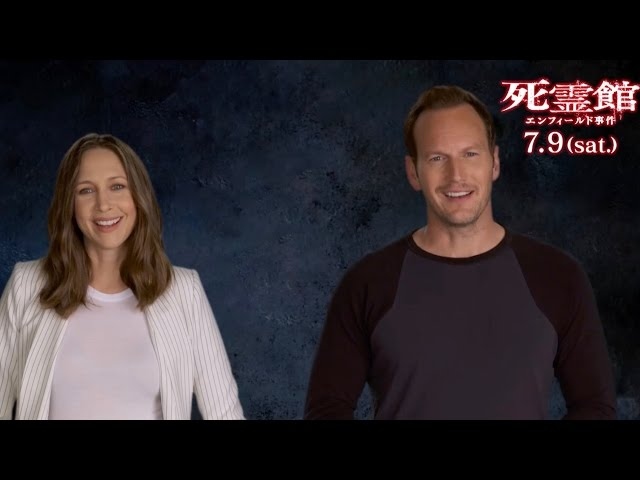 映画『死霊館 エンフィールド事件』コメント付き本編映像