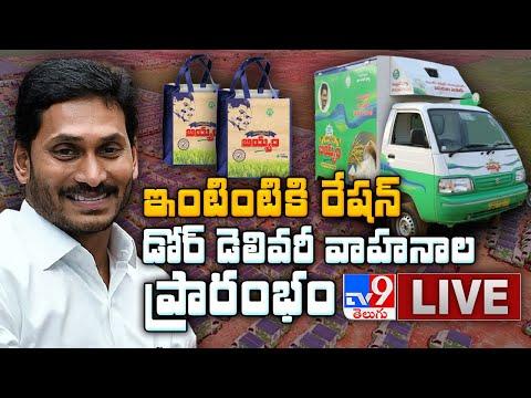 CM YS Jagan LIVE || రేషన్ డోర్ డెలివరీ వాహనాల ప్రారంభం  - TV9