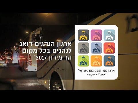 ארגון נהגי האוטובוסים וההסתדרות הלאומית - הר מירון 2017
