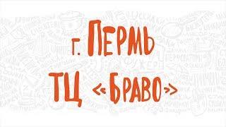 Праздничное открытие Галамарт в г. Пермь, ТЦ «Браво 1»