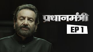 Pradhanmantri - Episode 1 - Integration of 565 Princely States with India full download video download mp3 download music download