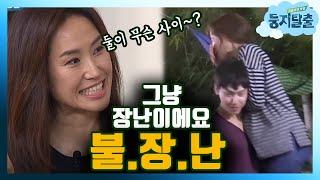 Download Lagu tvNnest ′불타오르는′ 대명, 방송 이후 주위 반응이? 170826 EP.7 Mp3