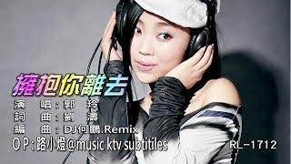 郭玲   擁抱你離去   (DJ版)   (1080P)KTV