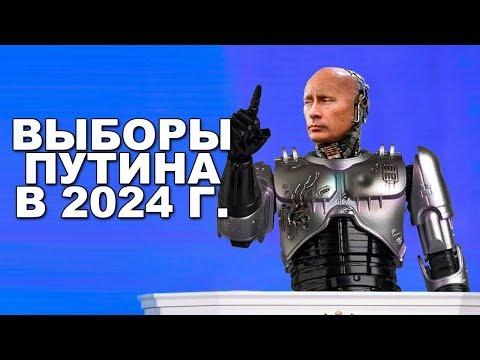Люди хотят выбрать Путина в 2024 году (видео)