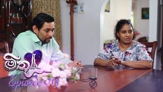 Mithu | Episode 13 - (2018-05-24) | ITN