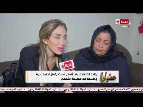 والدة غنوة تطلب من أنغام دفنها بجوار ابنتها