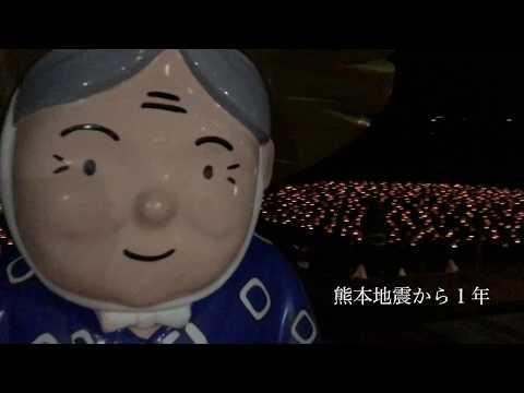 灯物語 〜熊本地震から一年。南阿蘇に灯された一万人のメッセージ〜