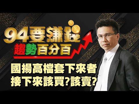 【94要賺錢/趨勢百分百】-20201022-王信傑