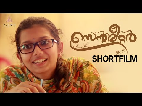Centimeter Film HD | Devaraj | Nandagopan | Sreedevi | Gayathri