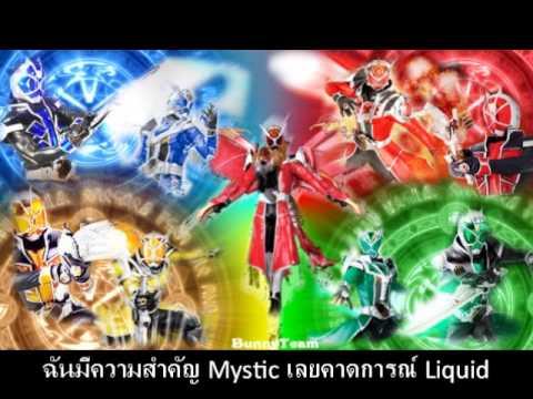 Kamen Rider Girls-Mystic Liquid [THAI SUBED] (видео)