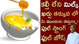 Best Milk For You | Coconut Milk Benefits | Dr Manthena Satyanaayana Raju Videos |