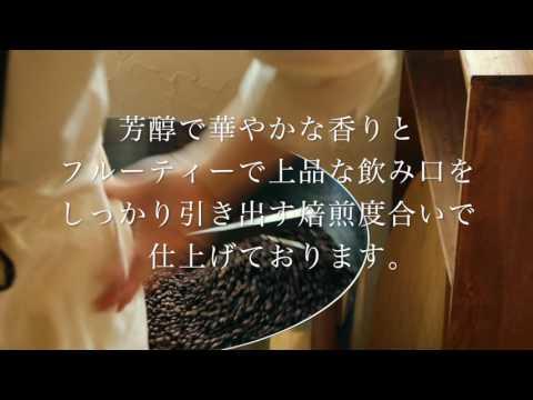 #トスティーノコーヒーの毎日焙煎モカ編
