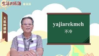 生活說族語 13雅美語 04天氣與健康