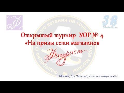 На призы сети магазинов «Фигурист», ЛД \