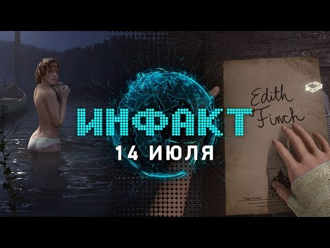 Инфакт от 14.07.2017 [игровые новости] — Friday the 13th, Citadel: Forged With Fire, Just Cause 3...