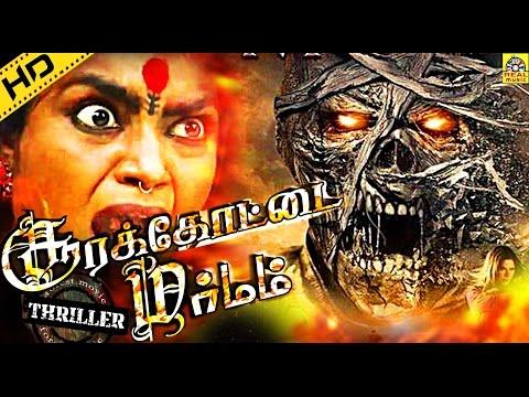 Official Exclusive Worldwide&India Tamil New Movie 2016 New Releases Movie Soorakottai Marmam