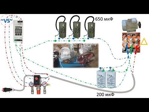 Подключение СО 7 с автоматикой в однофазную сеть 220