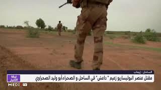 مقتل عنصر البوليساريو زعيم داعش في الساحل و الصحراء أبو وليد الصحراوي