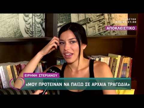 Video - Ειρήνη Στεριανού: Της πρότειναν να παίξει σε αρχαία τραγωδία!