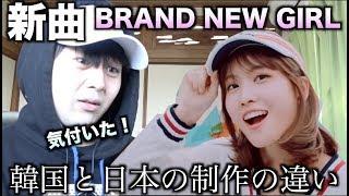 【新曲】TWICE 『BRAND NEW GIRL 』を見て気づいたこと!モモちゃんのラップ今後も期待!!