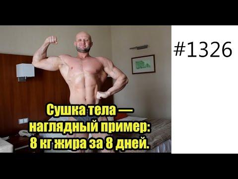 Сушка тела - наглядный пример: 8 кг жира за 8 дней. Мотивация к сушке и трансформации тела!