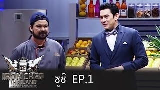 Iron Chef Thailand - Battle 5 สุดยอดวัตถุดิบระดับโชกุน ในธีมซูชิ 1