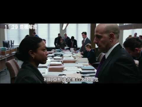 《危機解密》國會陷入外交危機篇11/29上映