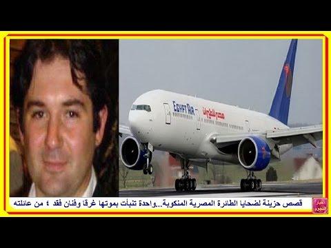 قصص مؤسفة لضحايا الطائرة المصرية المنكوبة...واحدة تنبأت بموتها غرقا وفنان ش