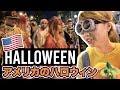 ガチすぎる!アメリカのハロウィン🎃 Halloween in LA!〔#732〕