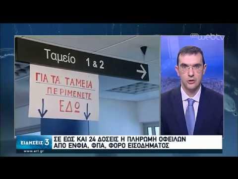 Ανοίγει η πλατφόρμα για την ρύθμιση οφειλών στην Εφορία | 26/02/2020 | ΕΡΤ