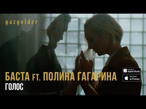 Բաստա ft. Պոլինա Գագարինա — Голос