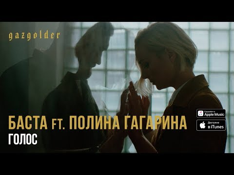 Баста feat. Полина Гагарина - Голос