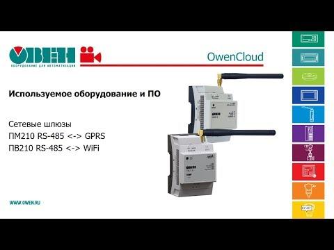 Видео 3. Сервис OwenCloud. Подключение прибора ОВЕН ПР200 через сетевые шлюзы ПМ210 и ПВ210